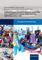 Государственный доклад «О реализации государственной политики Краснодарского края в сфере охраны здоровья в 2014 году»