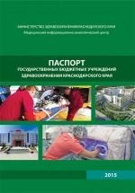 Паспорт государственных бюджетных учреждений здравоохранения Краснодарского края за 2014 год