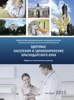 Сборник статистических данных «Здоровье населения и здравоохранение Краснодарского края» в 2014 году