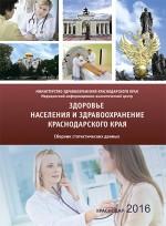 Сборник статистических данных «Здоровье населения и здравоохранение Краснодарского края» в 2015 году