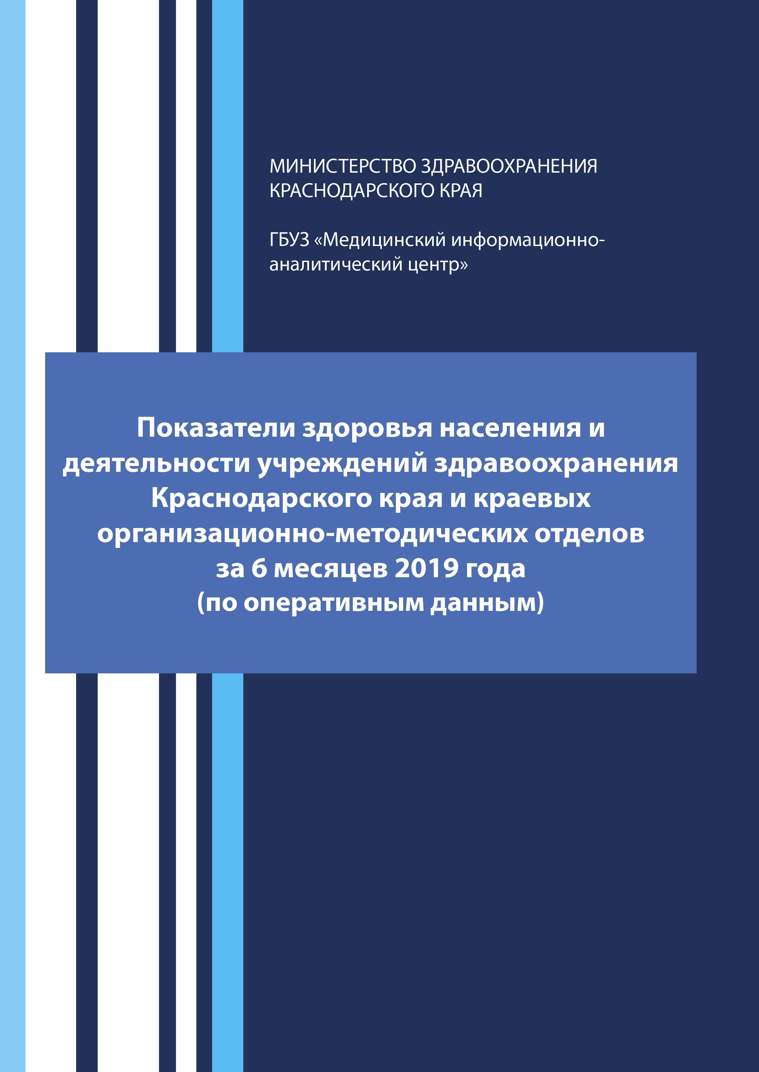Показатели здоровья населения и деятельности учреждений здравоохранения Краснодарского края и краевых организационно-методических отделов за 6 месяцев 2019 года (по оперативным данным)