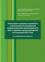 Показатели здоровья населения и деятельности учреждений здравоохранения Краснодарского края и краевых организационно-методических отделов за 6 месяцев 2018 года
