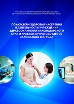 Показатели здоровья населения и деятельности учреждений здравоохранения Краснодарского края и краевых организационно-методических отделов за 9 месяцев 2017 года