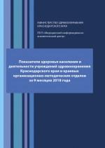 Показатели здоровья населения и деятельности учреждений здравоохранения Краснодарского края и краевых организационно-методических отделов за 9 месяцев 2018 года (по оперативным данным)