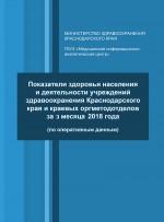 Показатели здоровья населения и деятельности учреждений здравоохранения Краснодарского края и краевых организационно-методических отделов за 3 месяца 2018 года