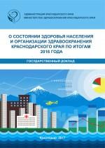 О сотоянии здоровья населения и организации здравоохранения Краснодарского края по итогам 2016 года