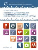 О сотоянии здоровья населения и организации здравоохранения Краснодарского края по итогам 2017 года