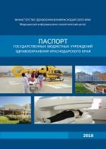 Паспорт государственных бюджетных учреждений здравоохранения Краснодарского края за 2018 год