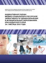 Индикативная оценка муниципальных образований за 3 месяца 2018 года