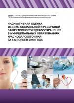Индикативная оценка муниципальных образований за 6 месяцев 2018 года