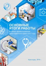 Основные итоги работы в сфере здравоохранения Краснодарского края в 2017 году