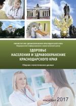 Сборник статистических данных «Здоровье населения и здравоохранение Краснодарского края» в 2016 году