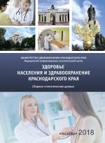Сборник статистических данных Здоровье населения и здравоохранение Краснодарского края 2017 год