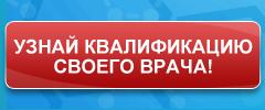 Узнай квалификацию своего врача