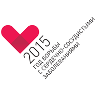 2015 - год борьбы с сердечно-сосудистыми заболеваниями