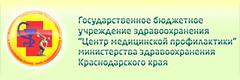 Сайт ГБУЗ «Центр медицинской профилактики» МЗ КК