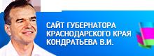 Сайт губернатора Краснодарского края Кондратьева Вениамина Ивановича
